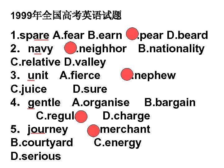 1999年全国高考英语试题 1. spare A. fear B. earn C. pear D. beard 2.navy  A. neighhor B.