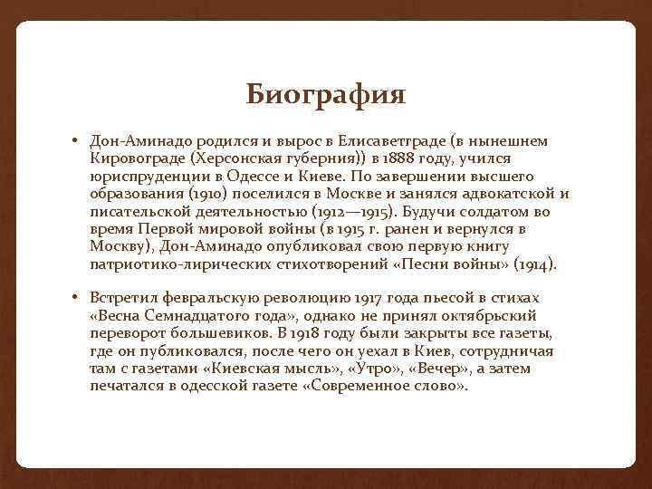 Биография • Дон-Аминадо родился и вырос в Елисаветграде (в нынешнем Кировограде (Херсонская губерния)) в