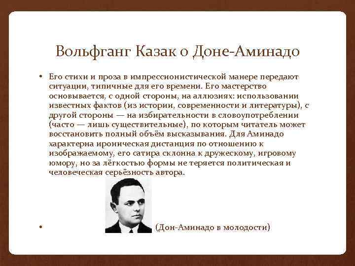Вольфганг Казак о Доне-Аминадо • Его стихи и проза в импрессионистической манере передают ситуации,