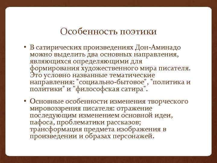Особенность поэтики • В сатирических произведениях Дон-Аминадо можно выделить два основных направления, являющихся определяющими