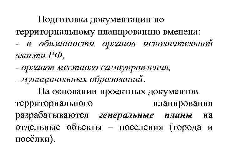 Подготовка документации по территориальному планированию вменена: в обязанности органов исполнительной власти РФ, органов местного