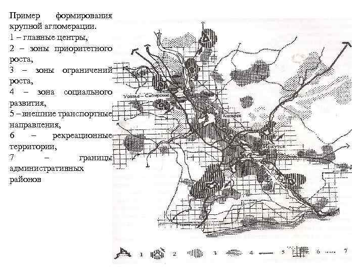 Пример формирования крупной агломерации. 1 – главные центры, 2 – зоны приоритетного роста, 3