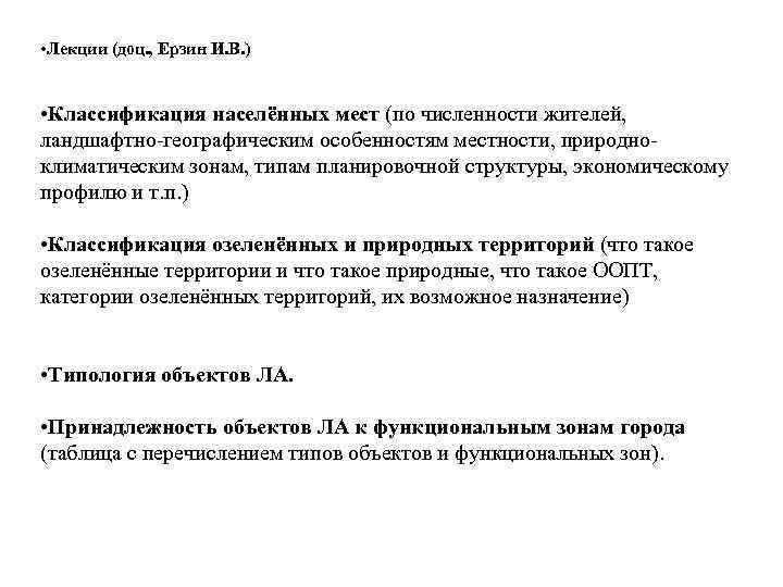 • Лекции (доц. , Ерзин И. В. ) • Классификация населённых мест (по