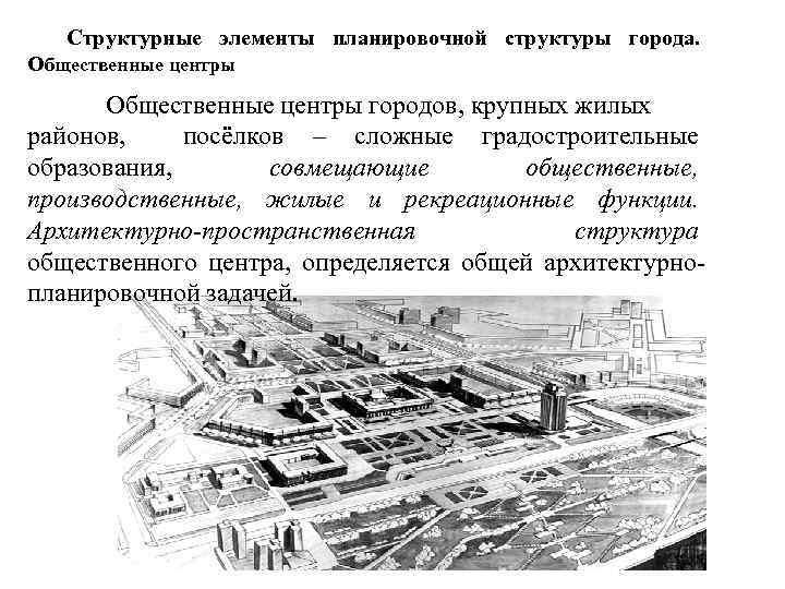 Структурные элементы планировочной структуры города. Общественные центры городов, крупных жилых районов, посёлков – сложные