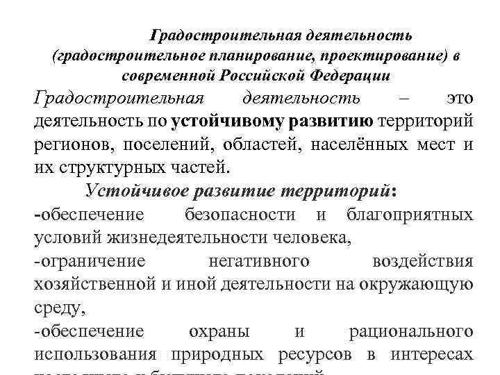 Градостроительная деятельность (градостроительное планирование, проектирование) в современной Российской Федерации Градостроительная деятельность – это деятельность