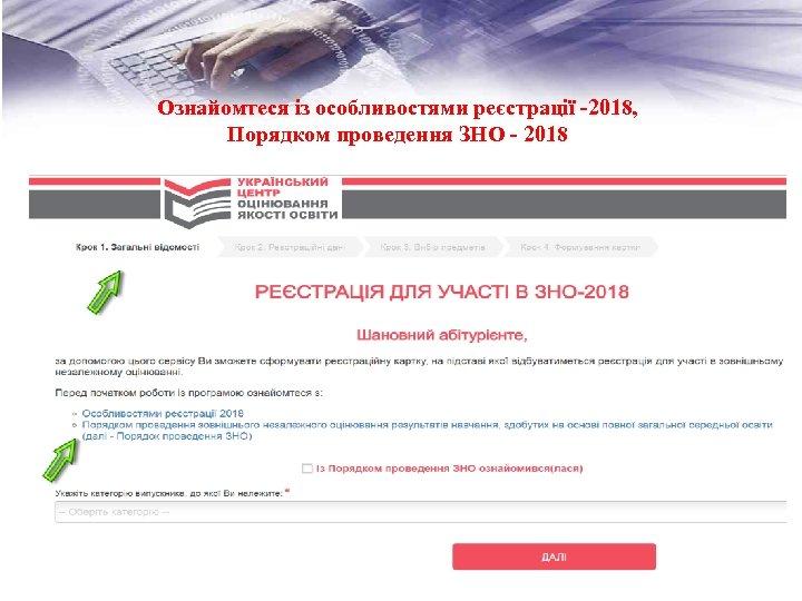 Ознайомтеся із особливостями реєстрації -2018, Порядком проведення ЗНО - 2018