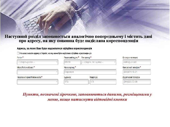Наступний розділ заповнюється аналогічно попередньому і містить дані про адресу, на яку повинна буде