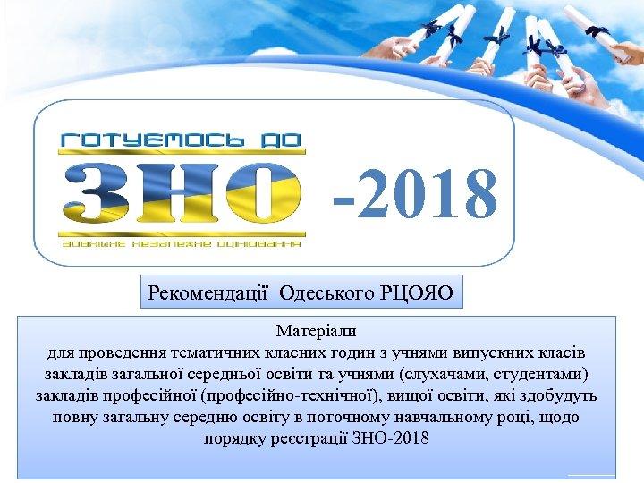-2018 Рекомендації Одеського РЦОЯО Матеріали для проведення тематичних класних годин з учнями випускних класів