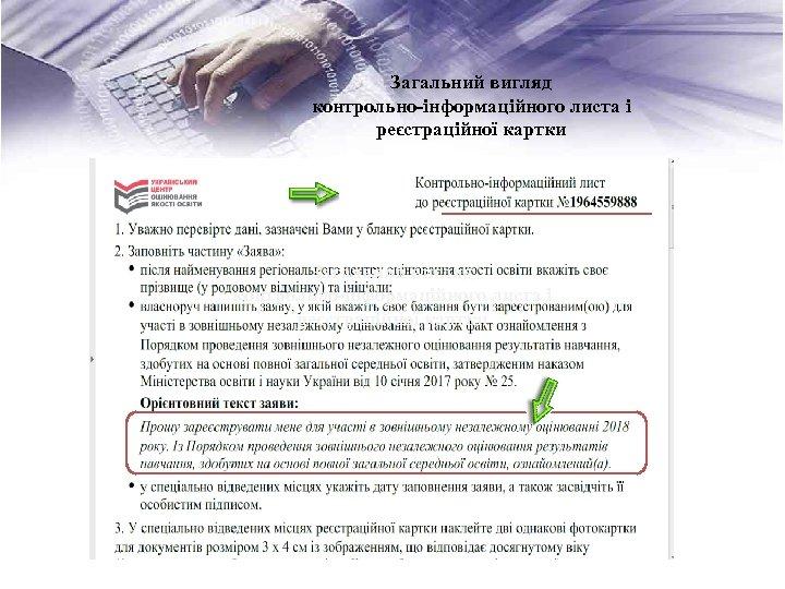 Загальний вигляд контрольно-інформаційного листа і реєстраційної картки