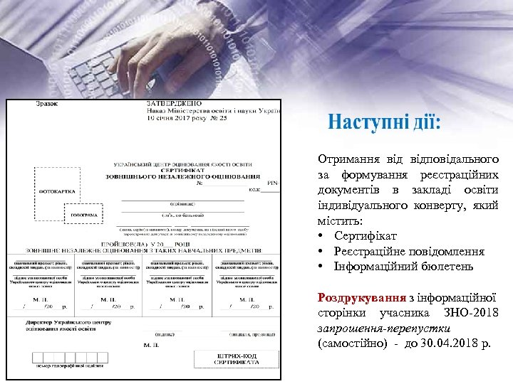 Отримання відповідального за формування реєстраційних документів в закладі освіти індивідуального конверту, який містить: •