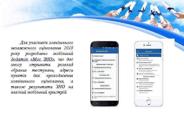 Для учасників зовнішнього незалежного оцінювання 2018 року розроблено мобільний додаток «Моє ЗНО» ,