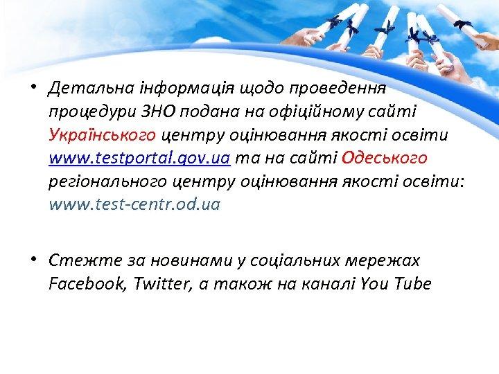 • Детальна інформація щодо проведення процедури ЗНО подана на офіційному сайті Українського центру