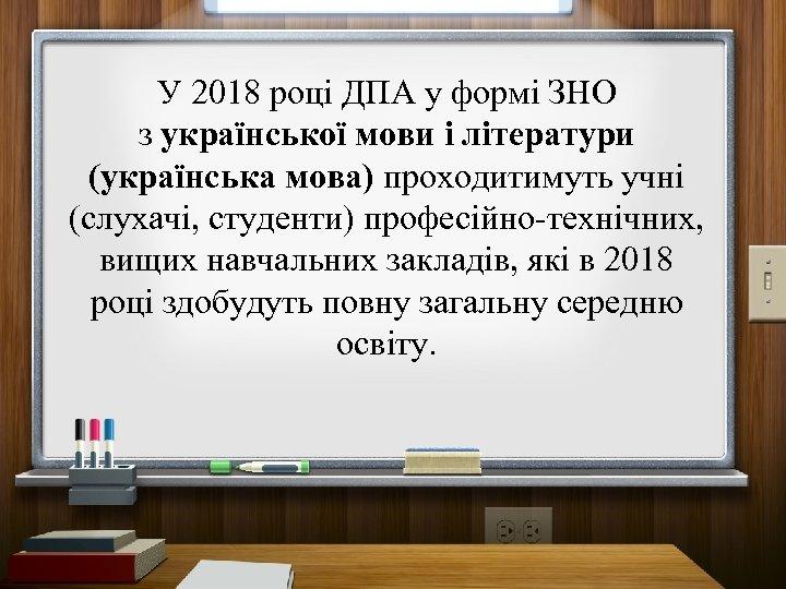 У 2018 році ДПА у формі ЗНО з української мови і літератури (українська мова)