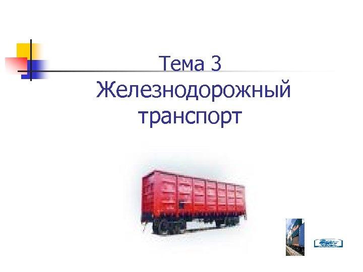 Тема 3 Железнодорожный транспорт