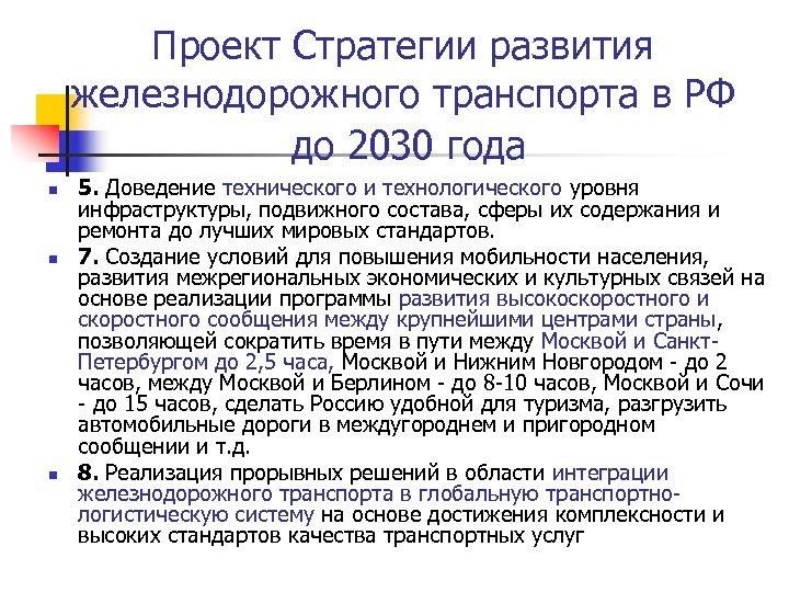 Проект Стратегии развития железнодорожного транспорта в РФ до 2030 года n n n 5.