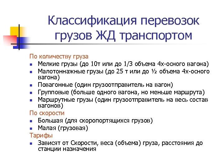 Классификация перевозок грузов ЖД транспортом По количеству груза n Мелкие грузы (до 10 т