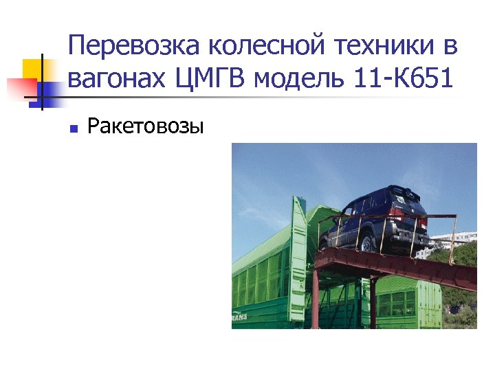 Перевозка колесной техники в вагонах ЦМГВ модель 11 -К 651 n Ракетовозы