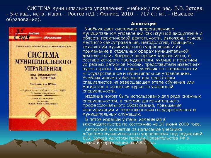 СИСТЕМА муниципального управления: учебник / под ред. В. Б. Зотова. - 5 -е изд.