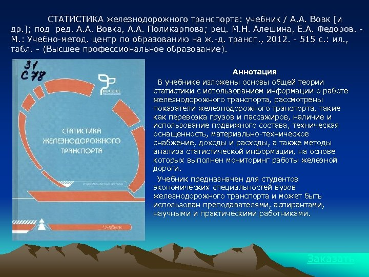 СТАТИСТИКА железнодорожного транспорта: учебник / А. А. Вовк [и др. ]; под ред. А.