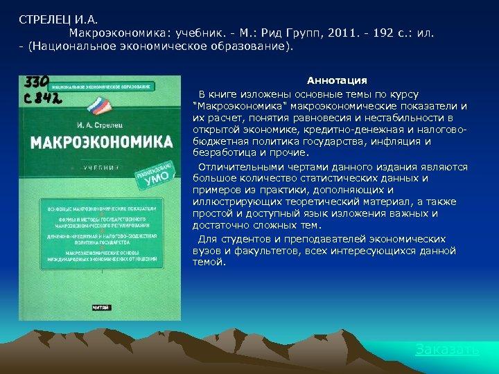 СТРЕЛЕЦ И. А. Макроэкономика: учебник. - М. : Рид Групп, 2011. - 192 с.
