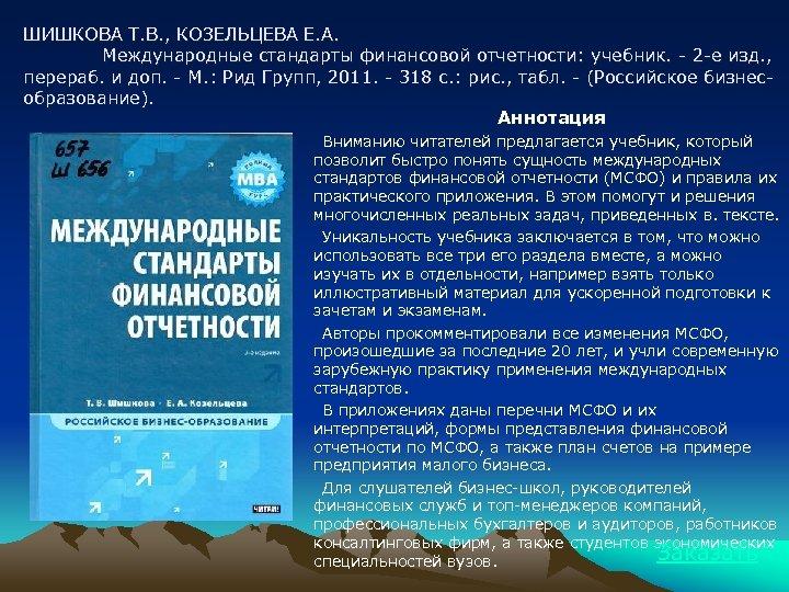ШИШКОВА Т. В. , КОЗЕЛЬЦЕВА Е. А. Международные стандарты финансовой отчетности: учебник. - 2