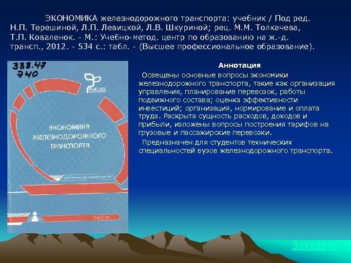 ЭКОНОМИКА железнодорожного транспорта: учебник / Под ред. Н. П. Терешиной, Л. П. Левицкой, Л.