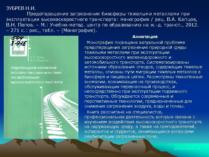 ЗУБРЕВ Н. И. Предотвращение загрязнения биосферы тяжелыми металлами при эксплуатации высокоскоростного транспорта: монография /
