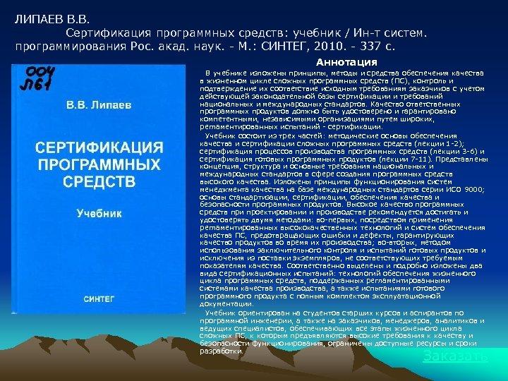 ЛИПАЕВ В. В. Сертификация программных средств: учебник / Ин-т систем. программирования Рос. акад. наук.