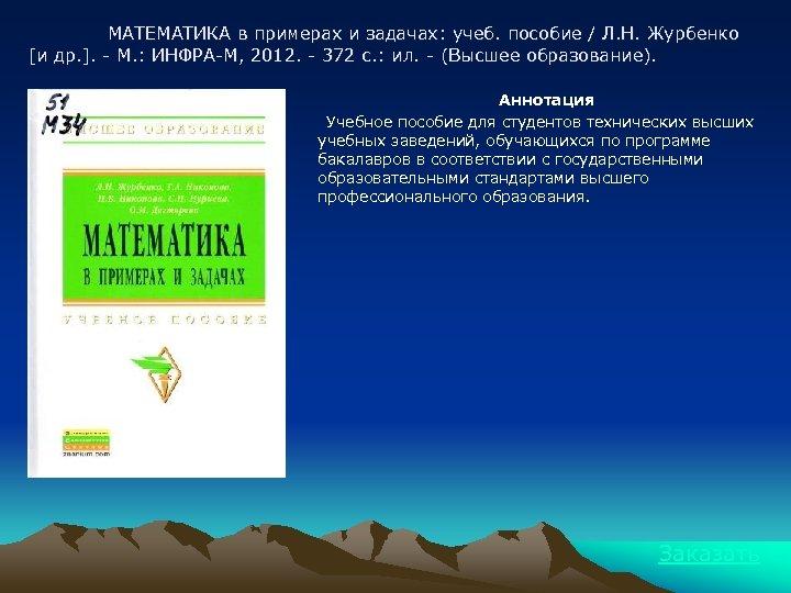 МАТЕМАТИКА в примерах и задачах: учеб. пособие / Л. Н. Журбенко [и др. ].