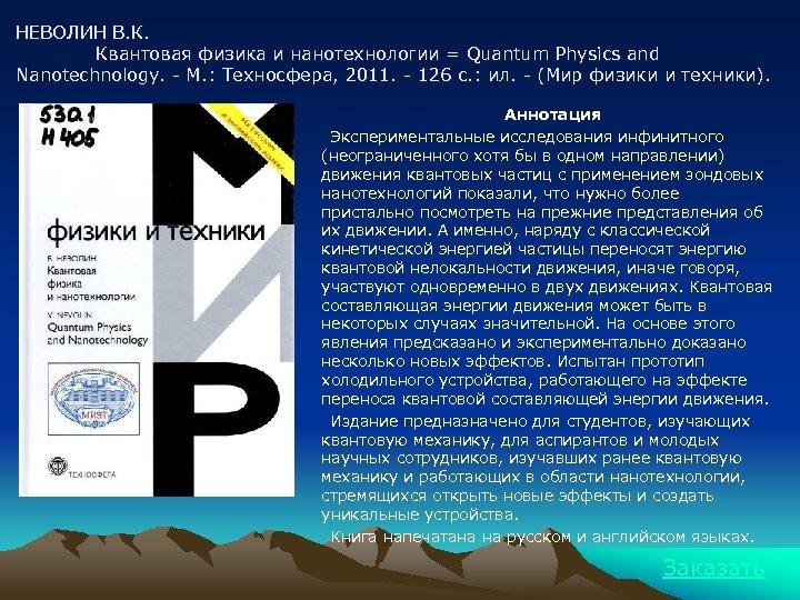 НЕВОЛИН В. К. Квантовая физика и нанотехнологии = Quantum Physics and Nanotechnology. - М.