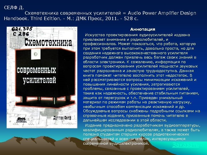 СЕЛФ Д. Схемотехника современных усилителей = Audio Power Amplifier Design Handbook. Third Edition. -