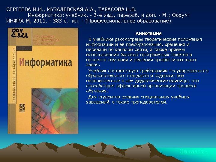 СЕРГЕЕВА И. И. , МУЗАЛЕВСКАЯ А. А. , ТАРАСОВА Н. В. Информатика: учебник. -