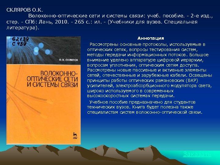СКЛЯРОВ О. К. Волоконно-оптические сети и системы связи: учеб. пособие. - 2 -е изд.