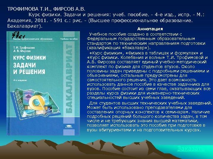 ТРОФИМОВА Т. И. , ФИРСОВ А. В. Курс физики. Задачи и решения: учеб. пособие.