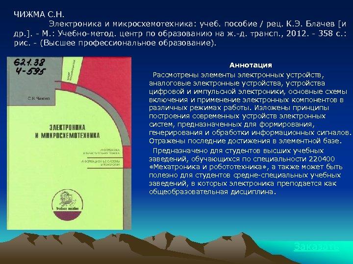 ЧИЖМА С. Н. Электроника и микросхемотехника: учеб. пособие / рец. К. Э. Блачев [и