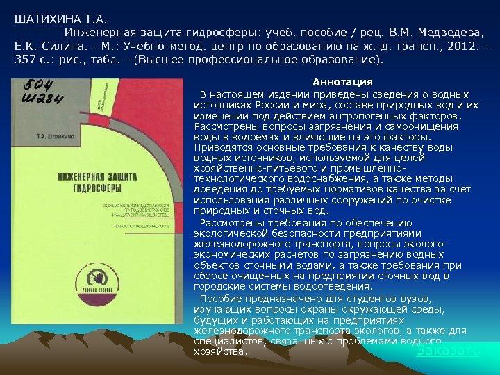 ШАТИХИНА Т. А. Инженерная защита гидросферы: учеб. пособие / рец. В. М. Медведева, Е.