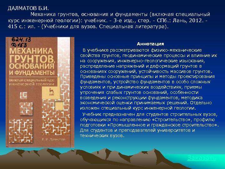 ДАЛМАТОВ Б. И. Механика грунтов, основания и фундаменты (включая специальный курс инженерной геологии): учебник.