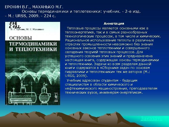 ЕРОХИН В. Г. , МАХАНЬКО М. Г. Основы термодинамики и теплотехники: учебник. - 2