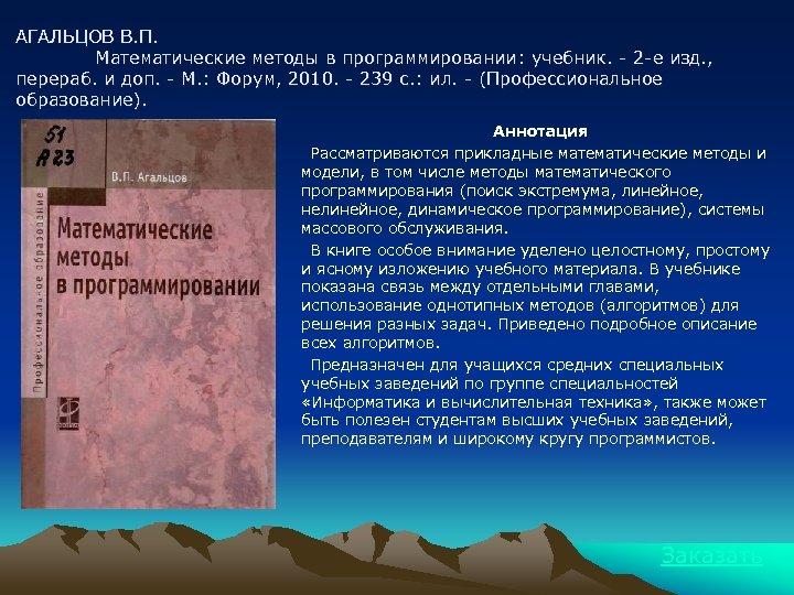 АГАЛЬЦОВ В. П. Математические методы в программировании: учебник. - 2 -е изд. , перераб.