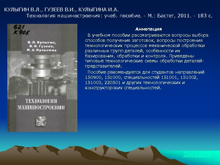 КУЛЫГИН В. Л. , ГУЗЕЕВ В. И. , КУЛЫГИНА И. А. Технология машиностроения: учеб.