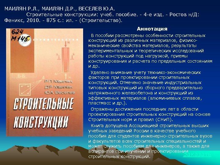 МАИЛЯН Р. Л. , МАИЛЯН Д. Р. , ВЕСЕЛЕВ Ю. А. Строительные конструкции: учеб.