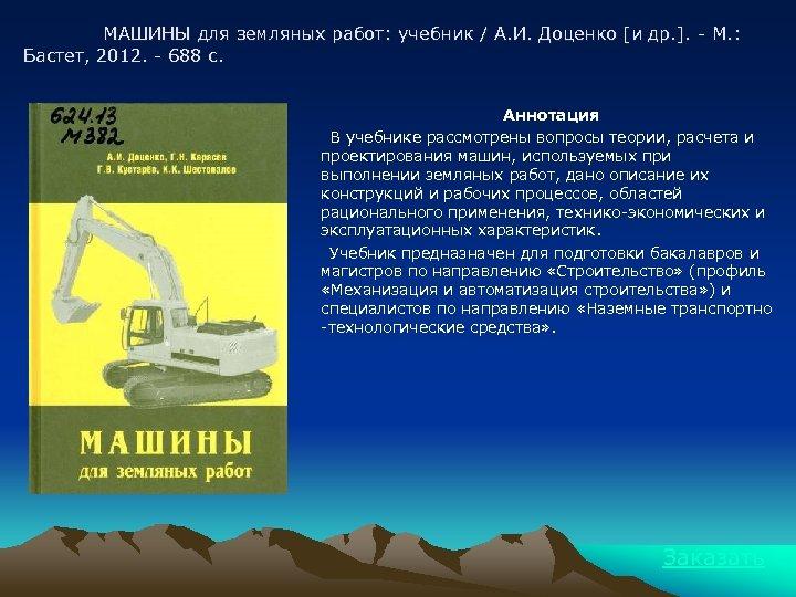МАШИНЫ для земляных работ: учебник / А. И. Доценко [и др. ]. - М.