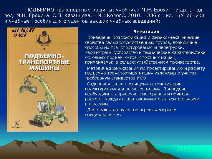 ПОДЪЕМНО-транспортные машины: учебник / М. Н. Ерохин [и др. ]; под ред. М. Н.