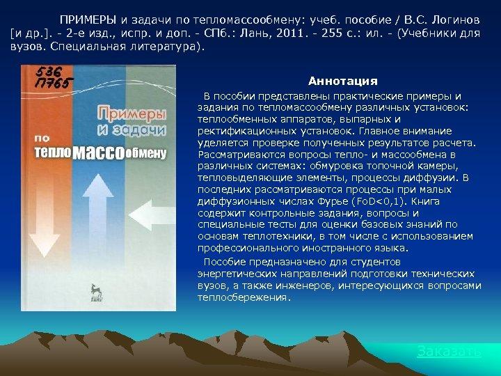 ПРИМЕРЫ и задачи по тепломассообмену: учеб. пособие / В. С. Логинов [и др. ].