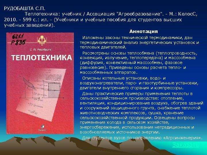 РУДОБАШТА С. П. Теплотехника: учебник / Ассоциация