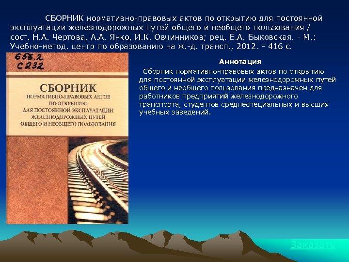 СБОРНИК нормативно-правовых актов по открытию для постоянной эксплуатации железнодорожных путей общего и необщего пользования