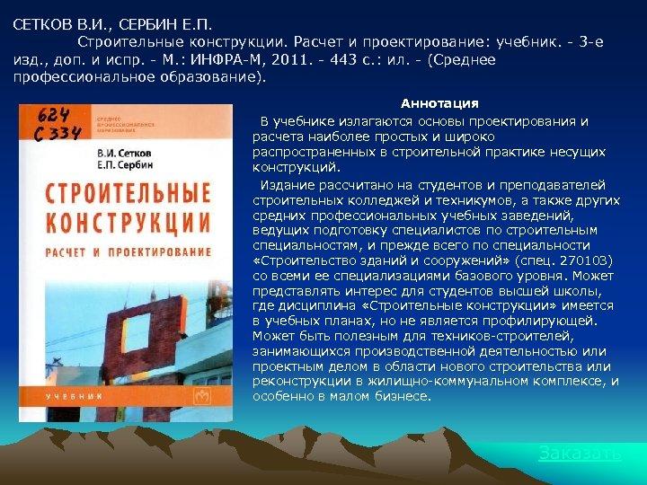 СЕТКОВ В. И. , СЕРБИН Е. П. Строительные конструкции. Расчет и проектирование: учебник. -