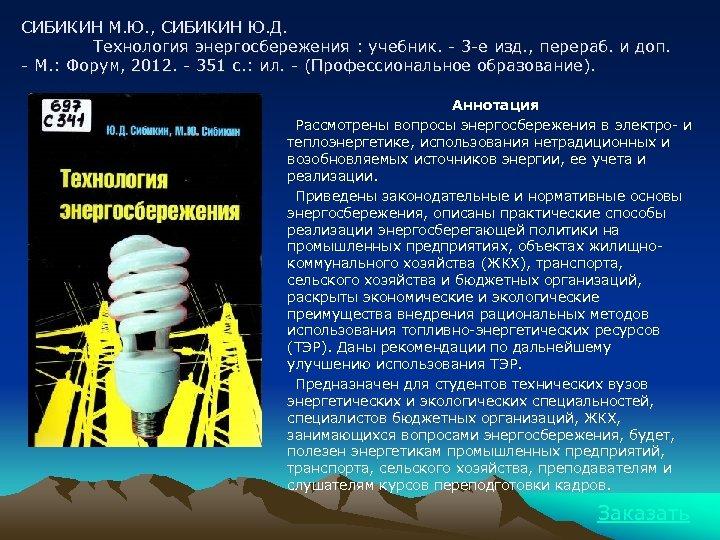 СИБИКИН М. Ю. , СИБИКИН Ю. Д. Технология энергосбережения : учебник. - 3 -е