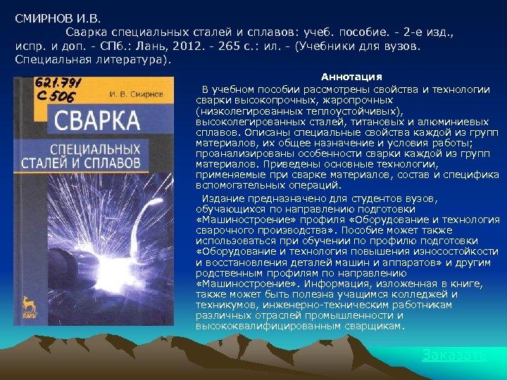 СМИРНОВ И. В. Сварка специальных сталей и сплавов: учеб. пособие. - 2 -е изд.