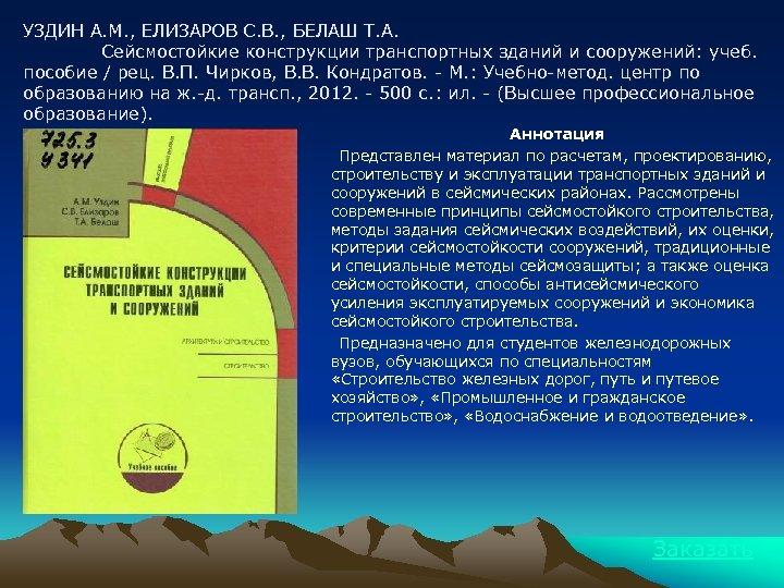 УЗДИН А. М. , ЕЛИЗАРОВ С. В. , БЕЛАШ Т. А. Сейсмостойкие конструкции транспортных